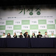 Kwak Sin-ae 'Parasite' Cast And Crew Hold Press Conference In Seoul